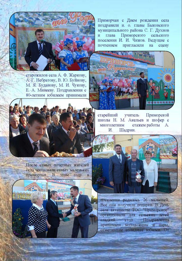 Поздравление главы поселения с днем рождения села